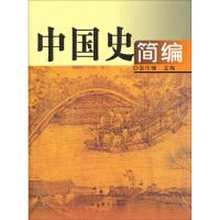 【新书店正版】中国史简编 安作璋 山东教育出版社
