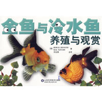 金鱼与冷水观赏鱼的养殖 (英)伯尼斯・布鲁斯特,(英)尼克・弗莱彻 ,王运涛 山东科学技术出版社