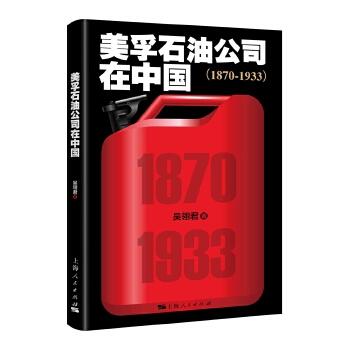 正版-ABB-美孚石油公司在中国(1870-1933) 吴翎君 9787208143401 上海人民出版社 枫林苑图书专营店 此书为全新正版,可开电子发票,请放心购买,团购量大请联系在线客服或15726655835