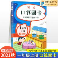 口算题卡一年级上册数学人教版 2021秋一年级竖式口算题卡