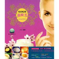 可以吃的面膜书―自然美肤DIY 正版 小七 9787538542998