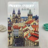 正版现货 迷失布拉格绝版收藏书