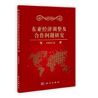 东亚经济调整及合作问题研究