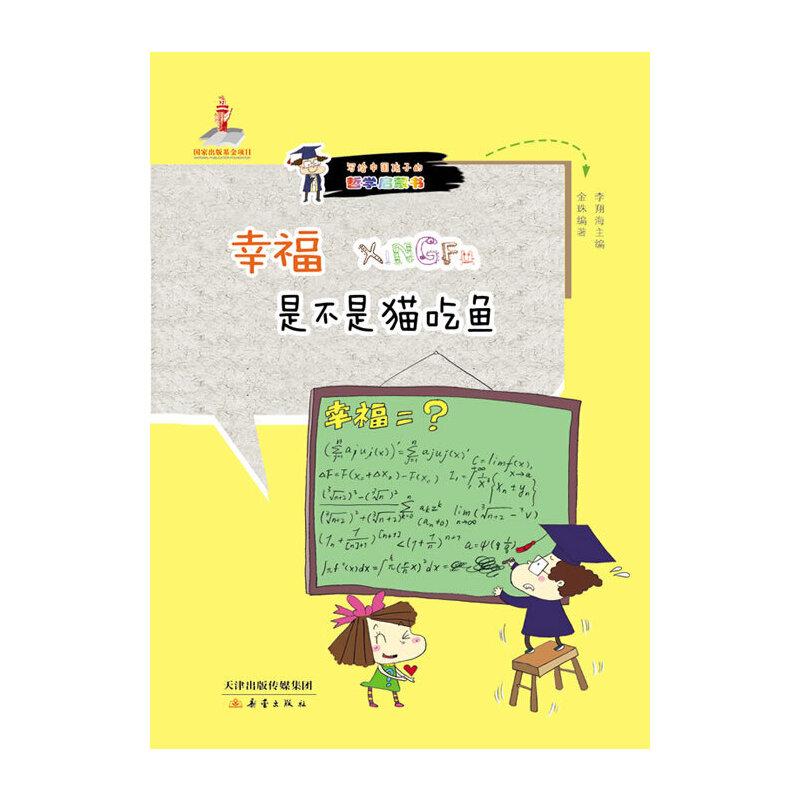 幸福是不是猫吃鱼——中国哲学启蒙读本