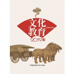 2019年百科知识台历 文化教育版(农历己亥年)高档版