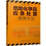 危险化学品应急处置便携手册