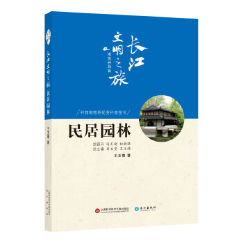 长江文明之旅-建筑神韵:民居园林