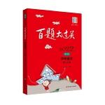 2022百题大过关.中考语文:作文百题(修订版)