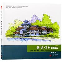 建筑规划景观 快速设计表现技法 袁巧生编著 手绘表现图基础教程书籍