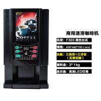 商用速溶咖啡机冷热饮全自动咖啡奶茶机非投币饮料机一体机 F303黑色台式 3冷3热
