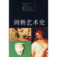 【二手书旧书95成新】剑桥艺术史(1),苏珊・伍德福特,罗通秀,中国青年出版社