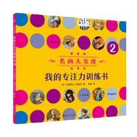 【正版全新直发】我的专注力训练书2 【法】伊丽莎白・朗比里 9787020113743 人民文学出版社