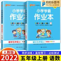 小学学霸作业本五年级上册语文数学 人教部编版