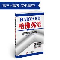 (2018)哈佛英语 完形填空巧学精练 高三+高考