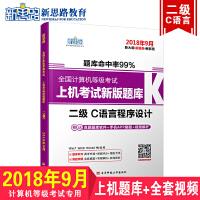 新思路2018年3月全国计算机等级考试上机考试新版题库:二级C语言程序设计(Window7新大纲)