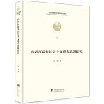 普列汉诺夫社会主义革命思想研究(马克思诞辰200周年纪念文库)(团购电话 4001066666-6)