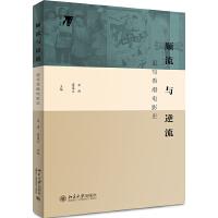 �流�c逆流:重��香港�影史