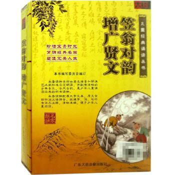 新华书店正版 大音 笠翁对韵 增广贤文 书+2CD