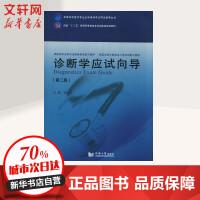 诊断学应试向导(第2版) 同济大学出版社