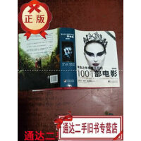 【二手旧书9成新】有生之年非看不可的1001部电影(第8版) 正版 二手 ,有勾画