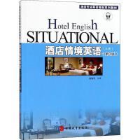 酒店情境英语(第3版)上册 旅游教育出版社