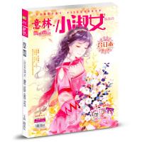 意林小淑女杂志合订本2018年4上-5上第61卷 小小姐杂志 青春文学读物