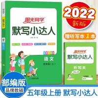 默写小达人五年级上册语文 2021秋部编人教版阳光同学默写能手