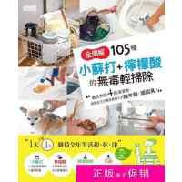 【二手旧书九成新生活】全图解 105种小苏打+柠檬酸的无毒轻扫除?