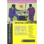 【新书店正版】指纹,高源,大众文艺出版社9787801712837