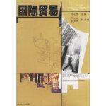 国际贸易/国际经济与金融系列丛书,何元贵 ,卢立岩,廖力平,中山大学出版社9787306023261