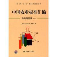中国农业标准汇编(上) 9787506656122 中国标准出版社 中国标准出版社第一编辑室