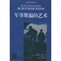 军事欺骗的艺术―世界军事译丛【正版图书,达额立减】