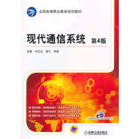 现代通信系统(第4版,全国高等职业教育规划教材)