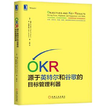 OKR:源于英特尔和谷歌的目标管理利器(团购,请致电010-57993149)内在动机驱动,而非绩效考核驱动    尤其适用快速扩张和转型期组织,谷歌、英特尔、领英、推特、星佳等硅谷知名企业成功的法宝