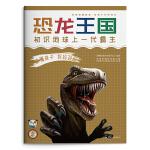 读懂孩子 妈妈百科 恐龙王国