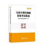 全国专利代理师资格考试指南(2019)