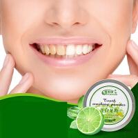 【支持礼品卡】去烟渍除牙垢黄牙口腔美白牙齿洗牙粉刷牙结石洁白牙素神器 y0j