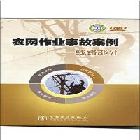 原装正版 农网作业事故案例--线路部分 (满500元送8G U盘) 安全教育系列装视频光盘