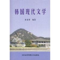 【新书店正版】韩国现代文学 徐永彬著 对外经济贸易大学出版社