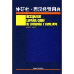 外研社西汉经贸词典