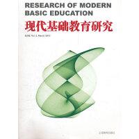 现代基础教育研究 第5卷