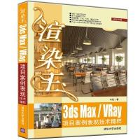 渲染王3ds max/VRay项目案例表现技术精粹