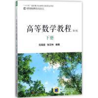 高等数学教程(下)(第3版)/范周田 编者:范周田//张汉林