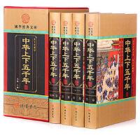 中华上下五千年 中华历史 社会 生活 政治 军事 典故 精装全4卷 线装书局 598
