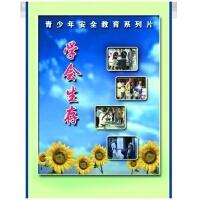 原装正版 少年儿童安全教育系列片 学会生存 4VCD 安全教育视频光盘
