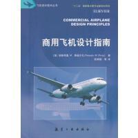 商用飞机设计指南 帕斯夸里M.斯福尔扎 中航出版传媒有限责任公司 9787516514580