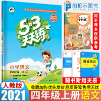 53天天练四年级上册语文人教版五三同步训练习册