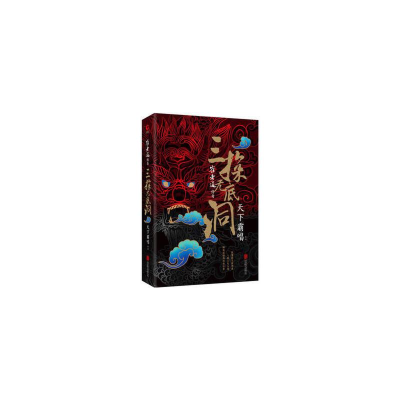 崔老道传奇:三探无底洞(天下霸唱2019年开年新作 当当独家签名本) 正版书籍 限时抢购 当当低价