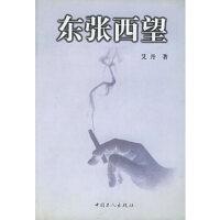 【二手旧书9成新】东张西望 艾丹 工人出版社 9787500821847