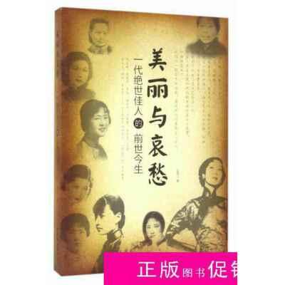 【二手旧书九成新历史】美丽与哀愁:一代绝世佳人的前世今生 /金